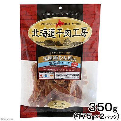 ノースペット 鶏むね肉 無添加ハード 350g 犬 おやつ 国産品 248798