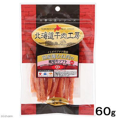 鶏むね肉 細切りソフト 乳酸菌入り 60g 国産 248799