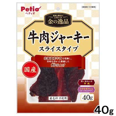 ペティオ 金の逸品 牛肉ジャーキー スライスタイプ 40g 犬 おやつ 国産 249337