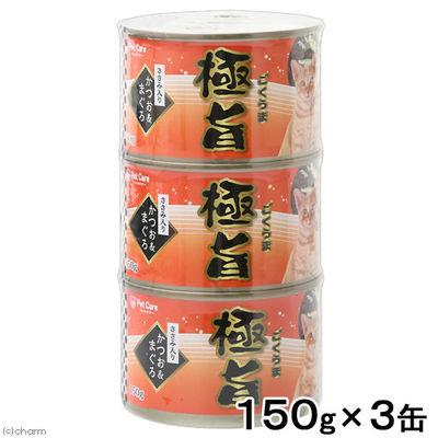 極旨トール缶 かつお&まぐろ ささみ入り 150g×3缶 200690