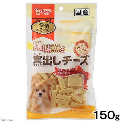 九州ペットフード 愛情レストラン 窯出しチーズ 150g 201774