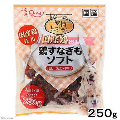 九州ペットフード 愛情レストラン 鶏すなぎもソフト 250g 248919