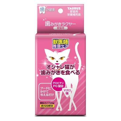 トーラス 歯磨きラクヤー 愛猫用 25g オシャレ猫 食べる歯みがき