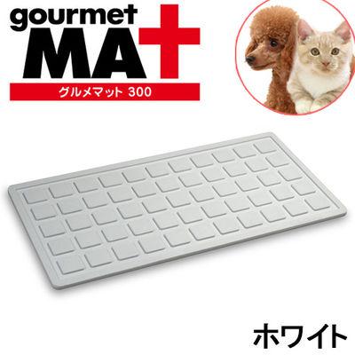 アニーコーラス グルメマット300 ホワイト 犬 猫 食器 滑り止め 202764