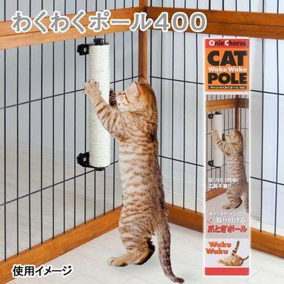 キャットわくわくポール400 猫用爪とぎ