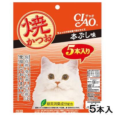いなばペットフード CIAO(チャオ) 焼かつお 本ぶし味 5本入 猫 おやつ 187708
