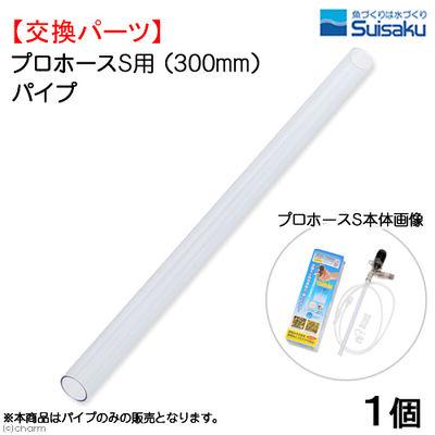 水作 プロホーススマートパイプ 300mm(S用) 332139