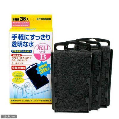 寿工芸 プロフィットフィルターF2/X2用 荒目マットB 3枚入 59983