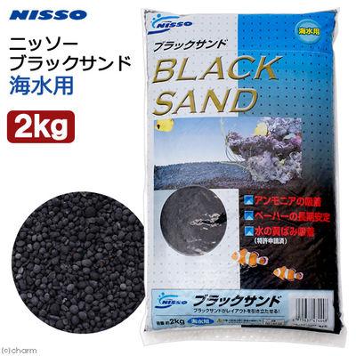 ブラックサンド 海水用 2kg 106435