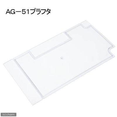 スペクトラム ブランズ ジャパン プラスチックフタ AG-51専用 87535