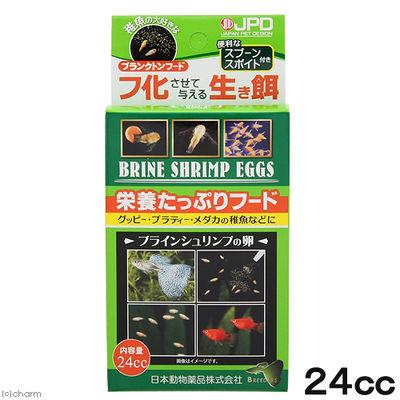 日本動物薬品 ブラインシュリンプエッグス 24cc ソルトレイク産 卵 274691