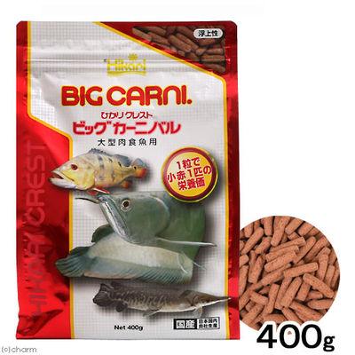 キョーリン ひかりクレスト ビッグカーニバル 400g 大型魚 アロワナ エサ 187739