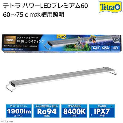 スペクトラム ブランズ ジャパン パワーLEDプレミアム 60 60~75cm水槽用照明 333288