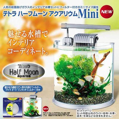 スペクトラム ブランズ ジャパン ハーフムーン アクアリウムミニ HM-10GF 水槽セット 156071
