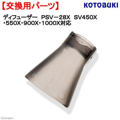 寿工芸 ディフューザー SV450X・550X・900X・1000X対応 170651
