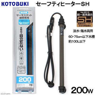 寿工芸 セーフティヒーターSH 200W 水槽用 淡水海水両用 170375