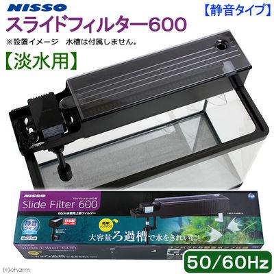 マルカン スライドフィルター600 60cm水槽用上部フィルター 12351