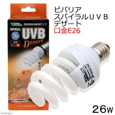 ビバリア スパイラルUVB デザート 26W 爬虫類 紫外線灯 330847