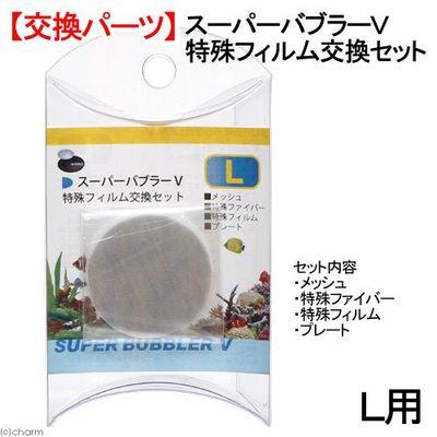 アズージャパン スーパーバブラーV L用 特殊フィルム交換セット 169114