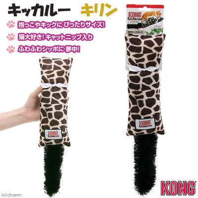 スペクトラム ブランズ ジャパン コングキッカルー キリン 猫用 ぬいぐるみ 195244