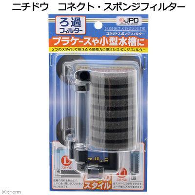 日本動物薬品 コネクト・スポンジフィルター 274690