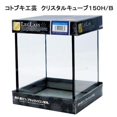 寿工芸 クリスタルキューブ150H/B 332281