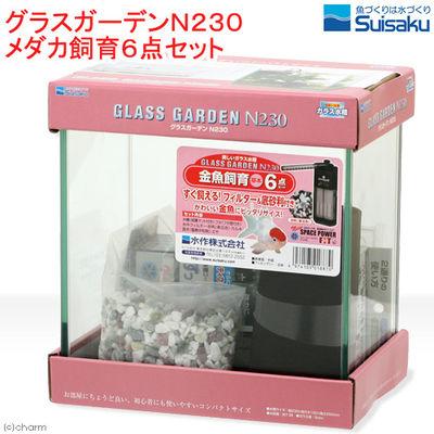 水作 グラスガーデンN230 金魚飼育セット 水槽セット 170778