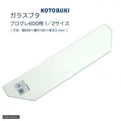 寿工芸 ガラスフタ プログレ600用 1/2サイズ 63070