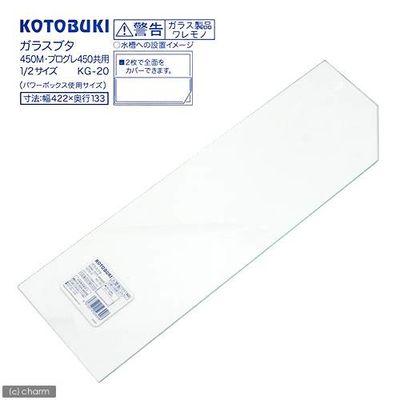 寿工芸 ガラスフタ KG-20(450M・プログレ450共用)1/2サイズ 99906