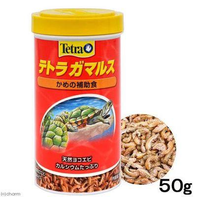 スペクトラム ブランズ ジャパン ガマルス 50g 爬虫類 カメ 餌 エサ 水棲ガメ用 58235