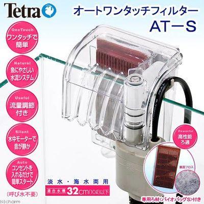 スペクトラム ブランズ ジャパン オートワンタッチフィルター AT-S 161914