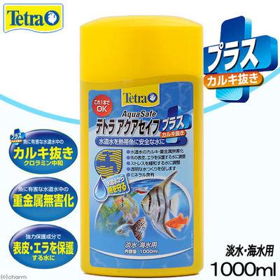 スペクトラム ブランズ ジャパン アクアセイフ プラス 1000ml 淡水・海水用 カルキ抜き 170269