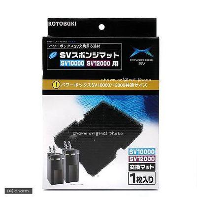 寿工芸 SVスポンジマット SV10000/12000用 61717