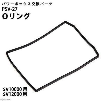 寿工芸 PSV-27 Oリング SV10000/12000用 167077