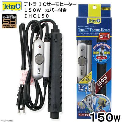 スペクトラム ブランズ ジャパン ICサーモヒーター 150W カバー付 ICH150 182302