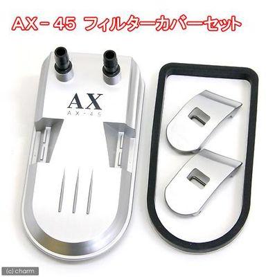 スペクトラム ブランズ ジャパン AX45/45Plusフィルターカバーセット T-8465 77891