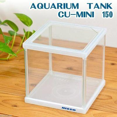 マルカン AQUARIUM TANK CU-MINI 150 ガラスフタ付 161819