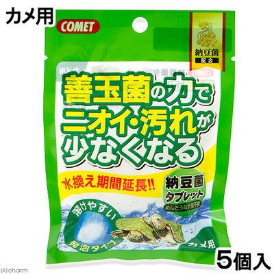 納豆菌タブレット カメ用 5個入 88435