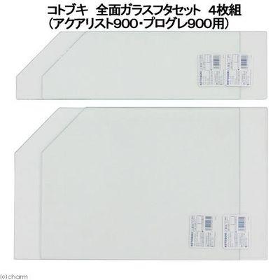 寿工芸 全面ガラスフタセット 4枚組 アクアリスト900・プログレ900用 99908