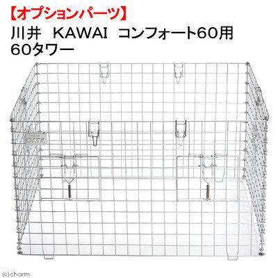 川井 コンフォート60用 60タワー 101779