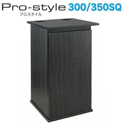 寿工芸 水槽台 プロスタイル 300/350SQ ブラック 159976
