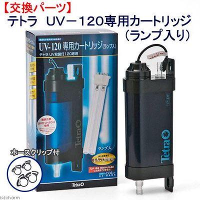 スペクトラム ブランズ ジャパン UV殺菌灯120 UV-120専用カートリッジ ランプ入り 交換用 168233