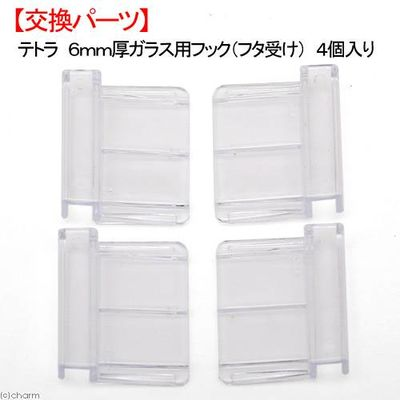 6mm厚ガラス用フック(フタ受け) 4個入 ガラス厚6mm対応 169881