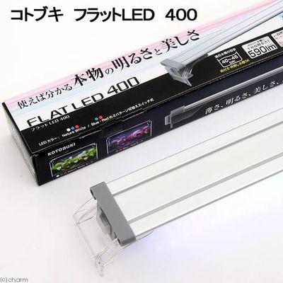 寿工芸 フラットLED 400 45cm水槽用照明 ライト 熱帯魚 水草 179827