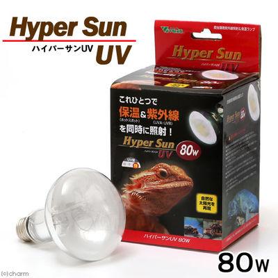 ビバリア ハイパーサンUV 80W 保温球 紫外線灯 UV灯 187991