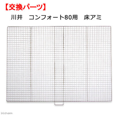 川井 コンフォート80用 床アミ 330803