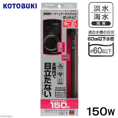 寿工芸 セーフティヒートセット 150W 331405
