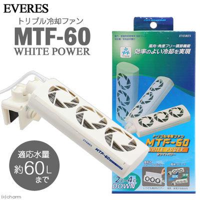 エヴァリス トリプル冷却ファン MTF-60 ホワイト 331656
