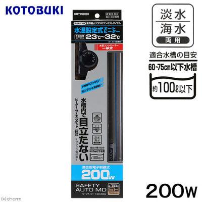 寿工芸 セーフティオートMD 200W 332109