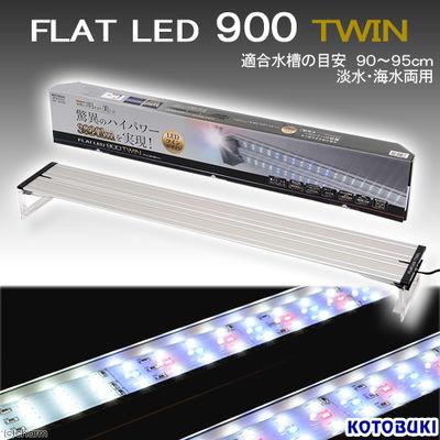 寿工芸 フラットLED ツイン 900 90cm水槽用照明 アクアリウム 170825